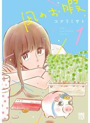 【期間限定価格】凪のお暇 1