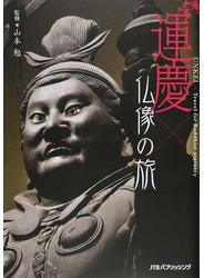 運慶×仏像の旅 天才仏師の技と魅力に出会う