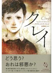 【アウトレットブック】クレイ