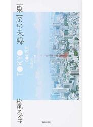 東京の夫婦