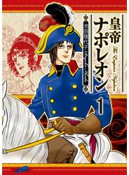 【期間限定価格】皇帝ナポレオン(1)