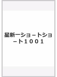 星新一ショ-トショ-ト1001