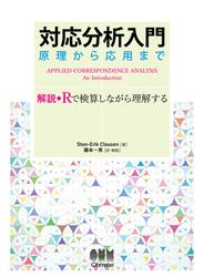 対応分析入門 原理から応用まで 解説◆Rで検算しながら理解する