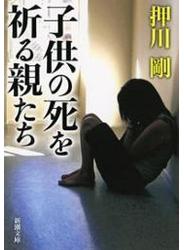 子供の死を祈る親たち(新潮文庫)