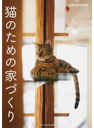 猫のための家づくり