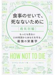 食事のせいで、死なないために 病気別編 もっとも危ない15の死因からあなたを守る、最強の栄養学