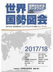 世界国勢図会2017/18