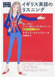 〈ドラマ仕立て〉イギリス英語のリスニング 楽しく学ぶ!ロンドン暮らし12か月のストーリー