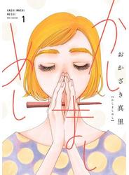 かしましめし(1)