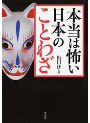 本当は怖い日本のことわざ