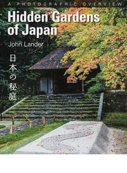 日本の秘庭