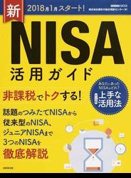新NISA活用ガイド 2018年1月スタート! 非課税でトクするNISAを徹底解説
