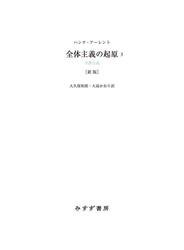 全体主義の起原3 新版――全体主義