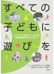 すべての子どもに遊びを ユニバーサルデザインによる公園の遊び場づくりガイド