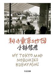 私の東京地図