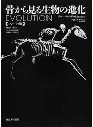 骨から見る生物の進化 コンパクト版