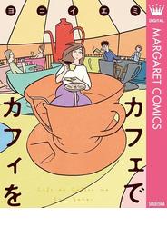 カフェでカフィを