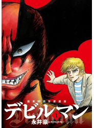 デビルマン 1 画業50周年愛蔵版 (ビッグコミックススペシャル)