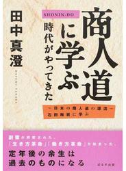 商人道に学ぶ時代がやってきた 〜日本の商人道の源流〜石田梅岩に学ぶ