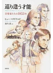 巡り逢う才能 音楽家たちの1853年