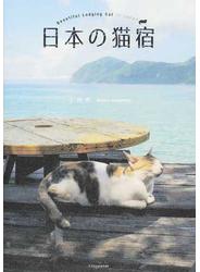日本の猫宿