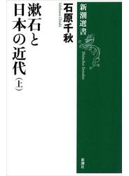 漱石と日本の近代(上)(新潮選書)