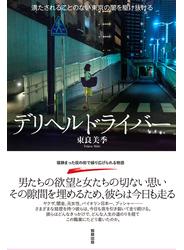 デリヘルドライバー 満たされることのない東京の闇を駆け抜ける