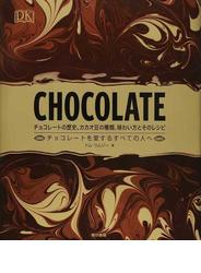 CHOCOLATE チョコレートの歴史、カカオ豆の種類、味わい方とそのレシピ チョコレートを愛するすべての人へ