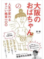 【期間限定価格】大阪のおばちゃんの人生が変わるすごい格言一〇〇