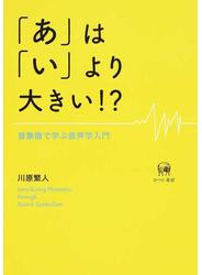 「あ」は「い」より大きい!? 音象徴で学ぶ音声学入門