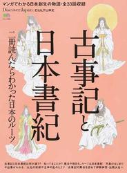 古事記と日本書紀 二冊読んだらわかった日本のルーツ マンガでわかる日本創生の物語・全33話収録