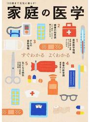 家庭の医学 すぐわかるよくわかる 100歳まで元気に暮らす!
