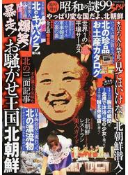臨時増刊昭和の謎99SPSP やっぱり変な国だよ、北朝鮮 お騒がせ王国北朝鮮