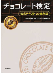 チョコレート検定公式テキスト 2018年版