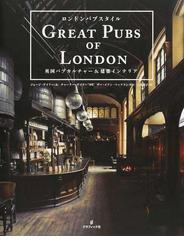 ロンドンパブスタイル 英国パブカルチャー&建築インテリア