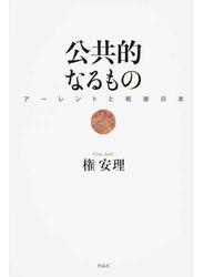 公共的なるもの アーレントと戦後日本