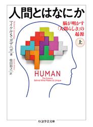 人間とはなにか 脳が明かす「人間らしさ」の起源 上