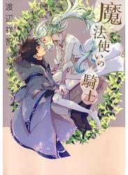 魔法使いの騎士(1)【電子限定描き下ろし付き】