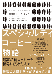 スペシャルティコーヒー物語 最高品質コーヒーを世界に広めた人々