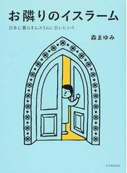 お隣りのイスラーム 日本に暮らすムスリムに会いにいく