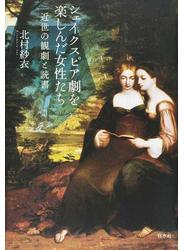 シェイクスピア劇を楽しんだ女性たち 近世の観劇と読書