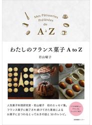 わたしのフランス菓子A to Z