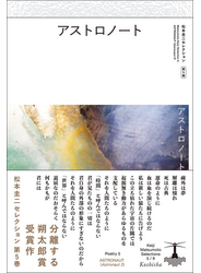 松本圭二セレクション 第5巻 アストロノート