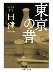 【期間限定価格】東京の昔