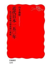 近代日本一五〇年-科学技術総力戦体制の破綻
