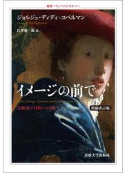 イメージの前で 美術史の目的への問い 増補改訂版