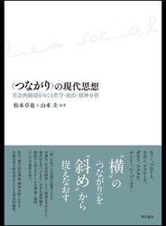 〈つながり〉の現代思想 社会的紐帯をめぐる哲学・政治・精神分析