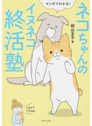 ネコちゃんのイヌネコ終活塾 マンガでわかる!