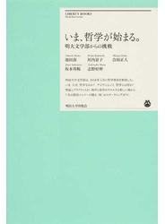 いま、哲学が始まる。 明大文学部からの挑戦