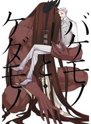 バケモノとケダモノ(1)